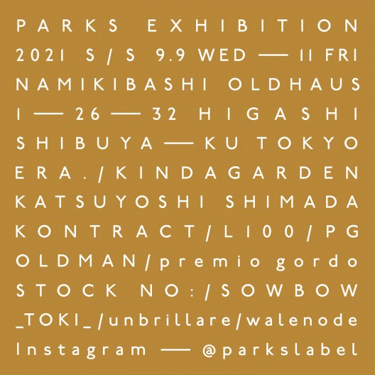 parks_2021SS_exhibition